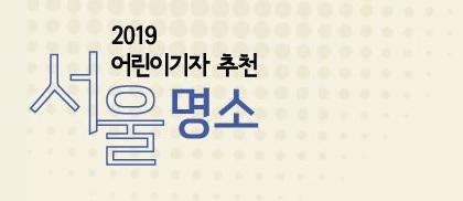 어린이기자 추천 서울명소 알아보자!