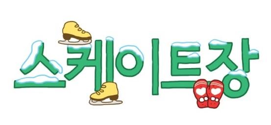 서울광장 스케이트장 어떻게 만들어질까?