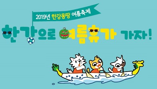 2019년 한강몽땅 여름축제 1