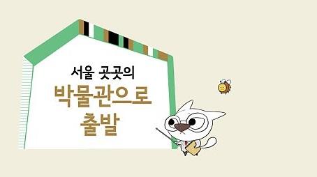 서울 곳곳의 박물관으로 출발!