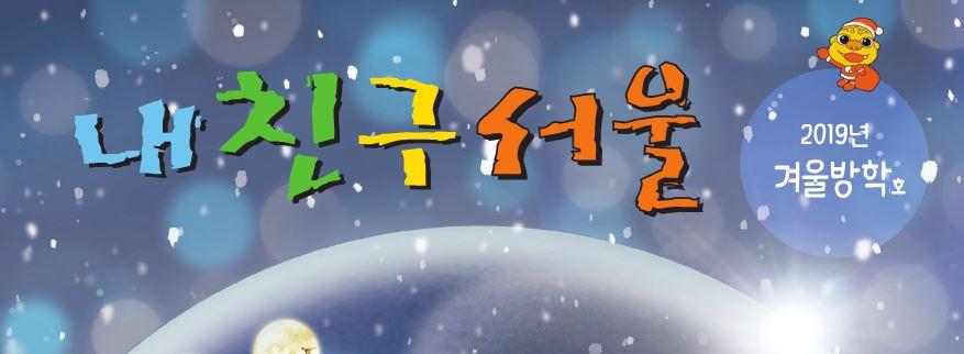 서울의 겨울 모습을 증강현실로 만나 보세요.