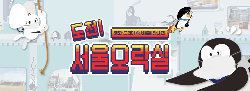 영화·드라마 속 서울을 만나요!