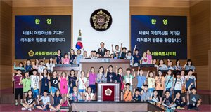 시민 곁에서 시민을 위해 일하는 서울특별시의회