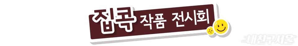 집콕 작품 전시회