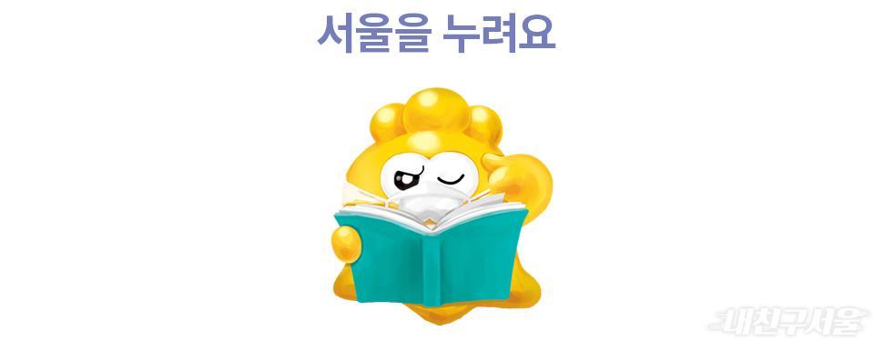 서울을 누려요